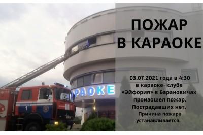 03.07.21 Пожар в караоке