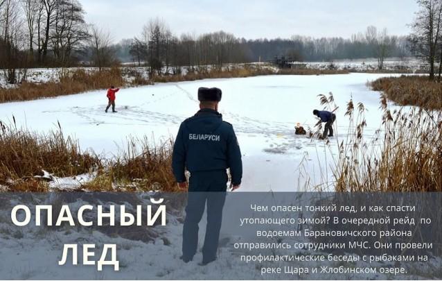 04.01.2021 Опасный лед