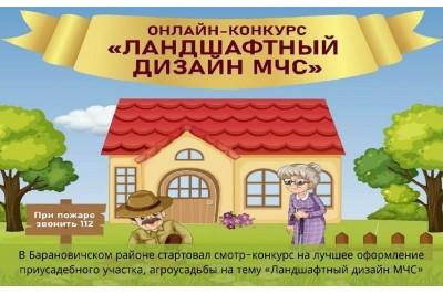 05.07.2021 Смотр-конкурс Ландшафтный дизайн МЧС