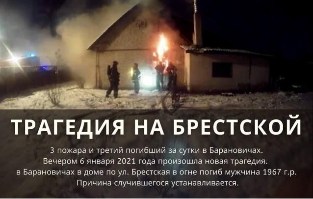 06.01.2021 Трагедия на Брестской