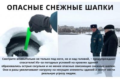 10.02.21 Опасные снежные шапки Барановичей
