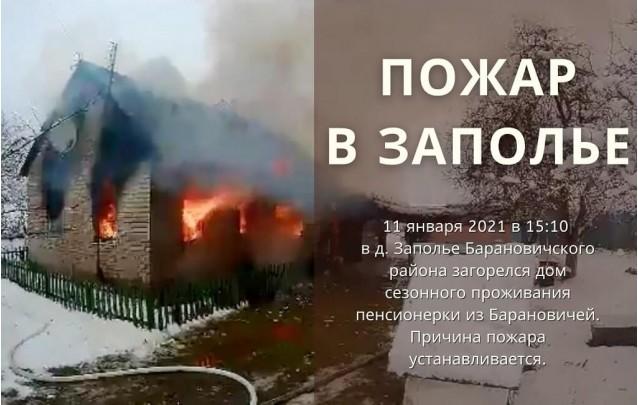 11.01.2021 Пожар в Заполье Барановичского района