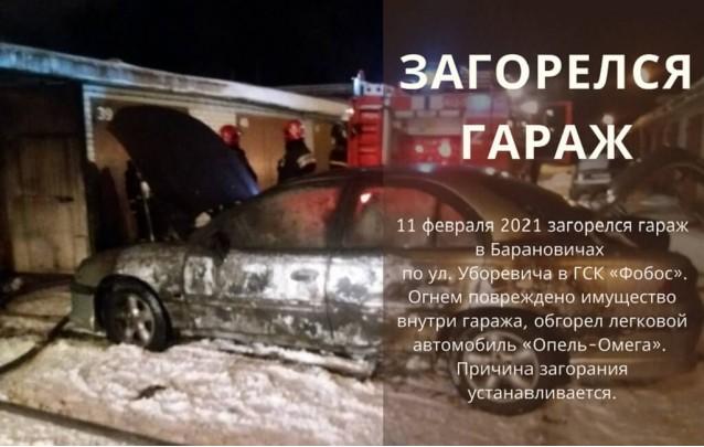 11.02.2021 Загорелся гараж в Барановичах