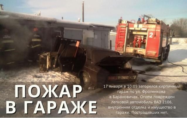 17.01.2021 Пожар в гараже по Фроленкова в Барановичах