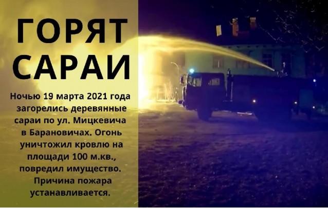 19.03.2021 Загорелись сараи в Барановичах
