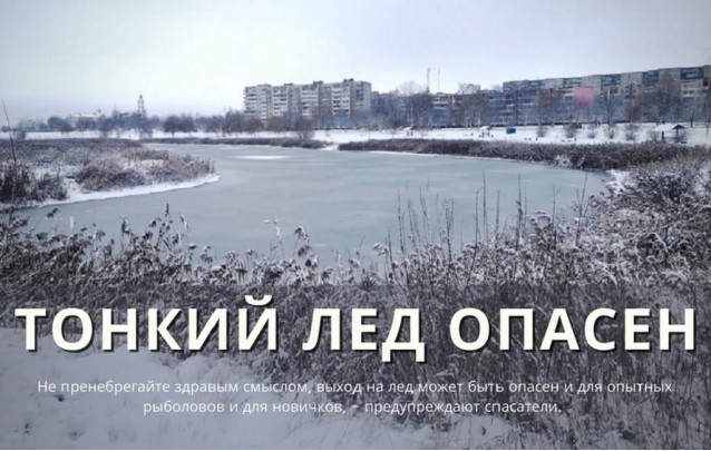 20.01.2021 Тонкий лед опасен