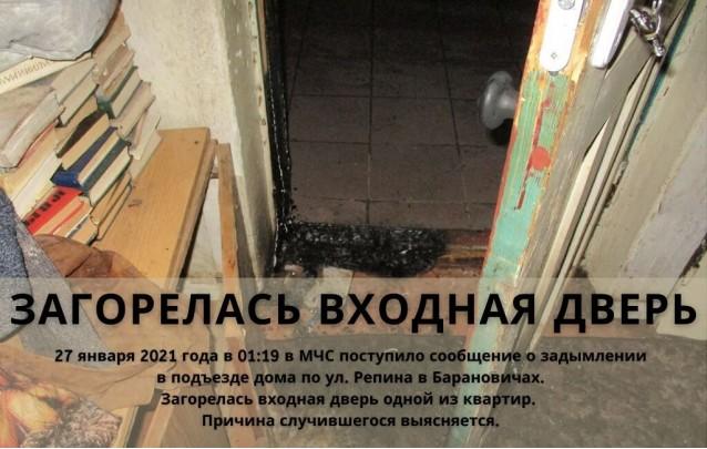 27.01.21 Загорелась входная дверь