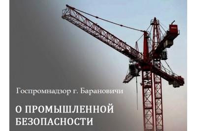 Промышленная безопасность - обеспечиваем вместе