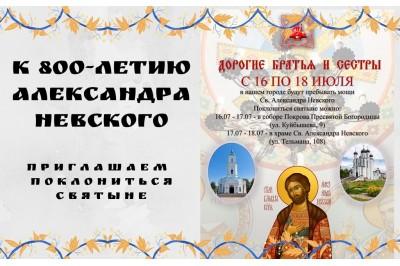 Мощи Святого Александра Невского в Барановичах