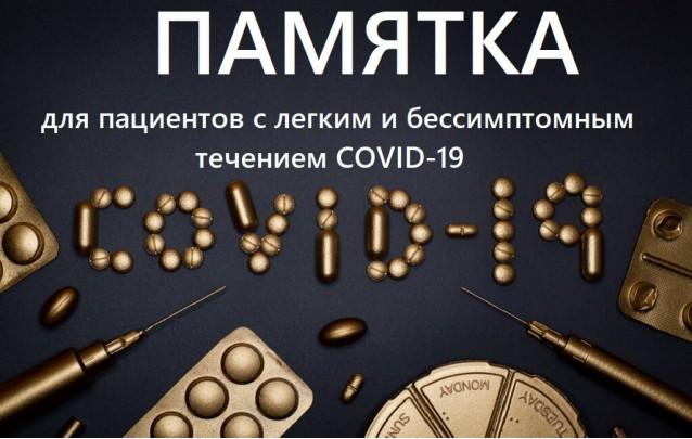 Памятка для пациентов с бессимптомным и легким течением COVID-19
