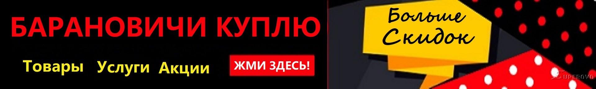 Акции Скидки Барановичи