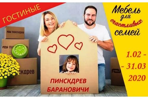 Акции магазина Пинскдрев Барановичи - Гостиные март