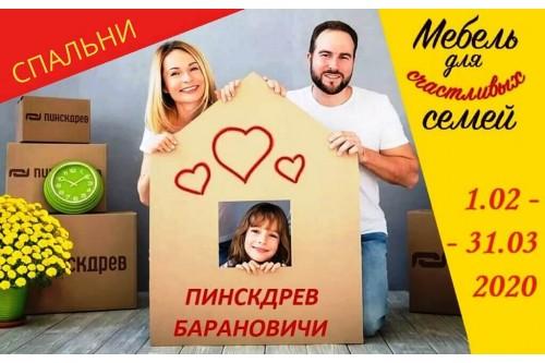 Акции магазина Пинскдрев Барановичи - Спальни март