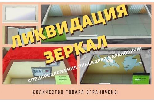 Спецпредложения магазина Пинскдрев Барановичи - Зеркала и Шкафы