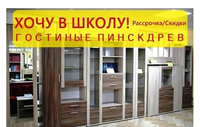 Хочу в школу! Гостиные Корпусная мебель от Пинскдрев со скидками до 29%