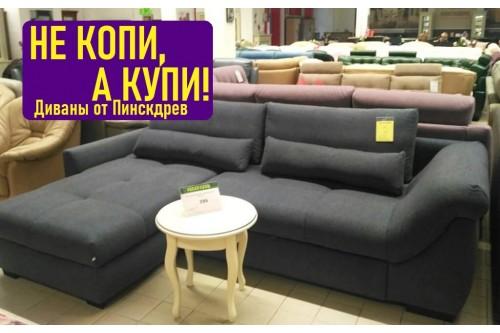 Диваны от Пинскдрев Барановичи по акции НЕ КОПИ, А КУПИ