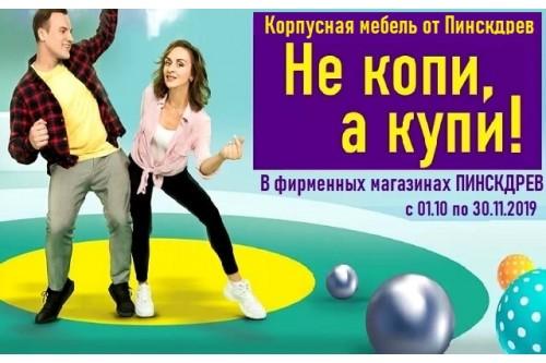 Корпусная мебель от Пинскдрев Барановичи по акции НЕ КОПИ, А КУПИ