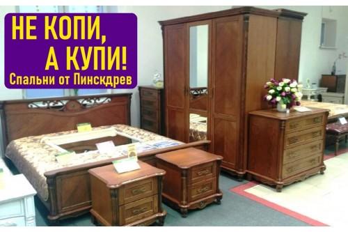 Спальни от Пинскдрев Барановичи по акции НЕ КОПИ, А КУПИ
