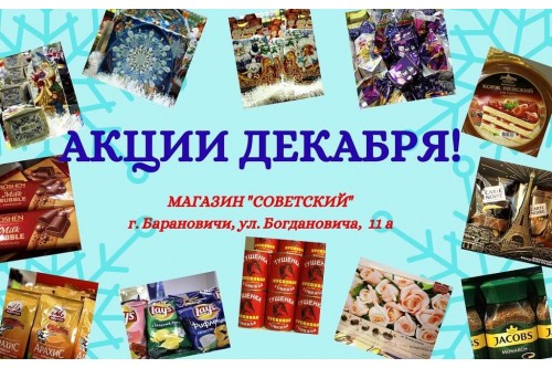 Акции декабря магазина низких цен Советский по Богдановича