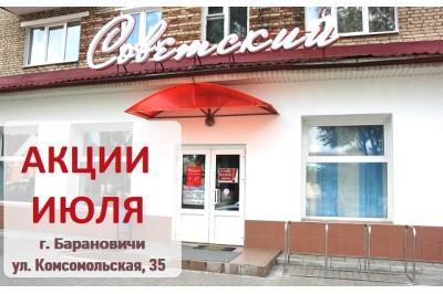 Акции магазина Советский по Комсомольской в Барановичах