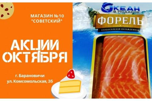 Щедрая осень с  магазином Советский по Комсомольской в Барановичах