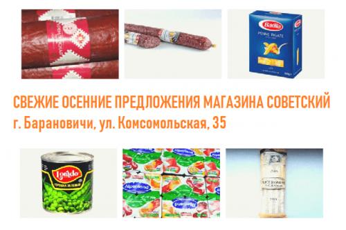 Свежие осенние предложения магазина Советский по Комсомольской в Барановичах