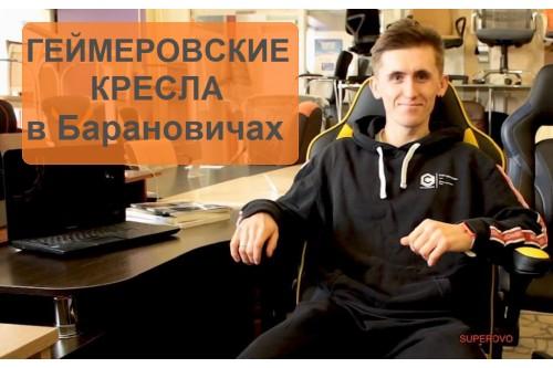 Как выбрать геймеровское кресло в Барановичах