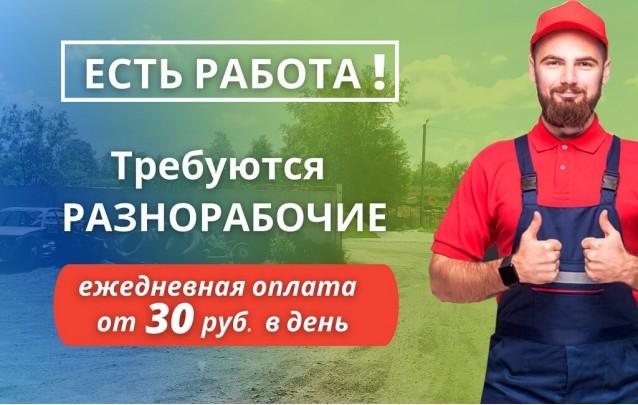 Работа в Барановичах с ежедневной оплатой