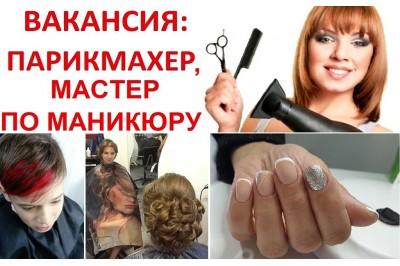 Вакансии в Барановичах: приглашаем на работу парикмахера и мастера по маникюру