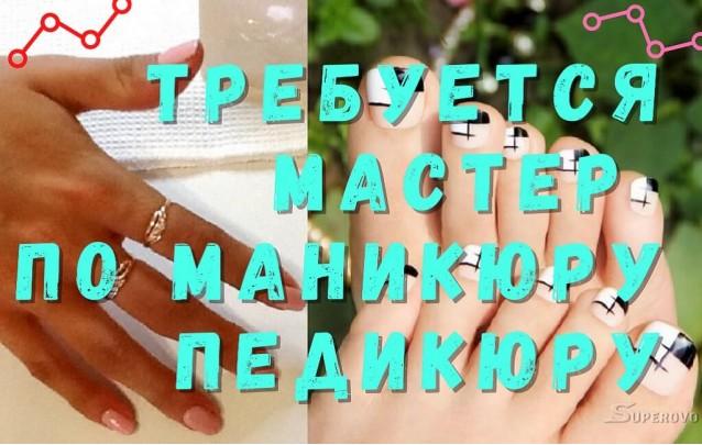 Вакансии в Барановичах: приглашаем на работу мастера по маникюру и педикюру