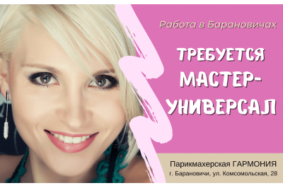 Вакансии в Барановичах: приглашаем на работу парикмахера-универсала