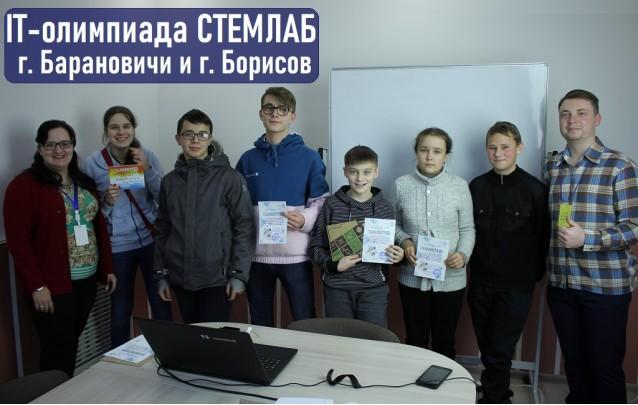 Планшет и денежные сертификаты на обучение в образовательном центре СТЕМЛАБ получили победители IT-олимпиады в Барановичах