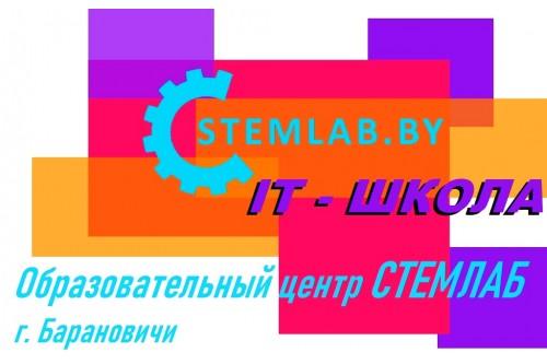 Программа IT школа  12-13 лет - образовательный центр СТЕМЛАБ г. Барановичи