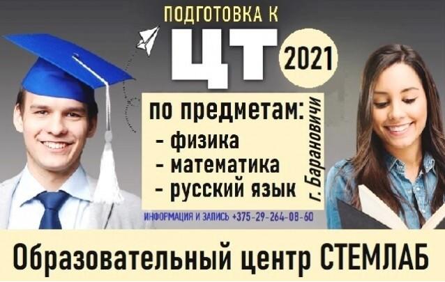 Подготовка к ЦТ, репетиторство в Барановичах в Альфа-школе