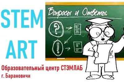 Программа STEM Art - образовательный центр СТЕМЛАБ г. Барановичи