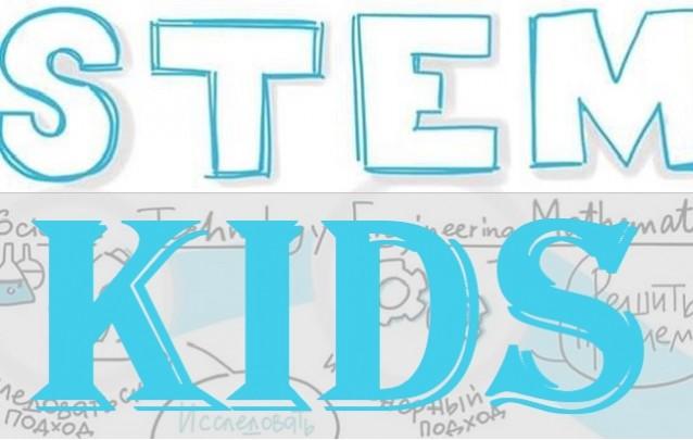 Программа STEM Kids - образовательный центр СТЕМЛАБ г. Барановичи