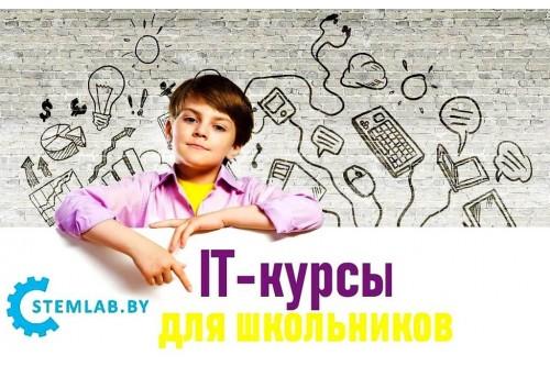 Первый в Беларуси образовательный центр STEM приглашает ребят г.Барановичи!