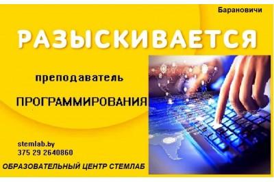 Разыскивается преподаватель программирования Барановичи