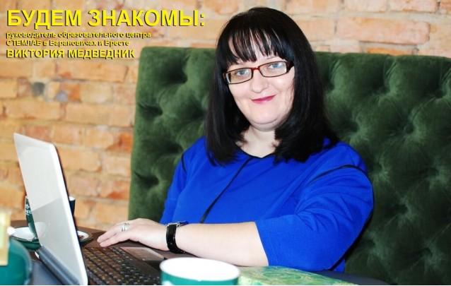 Будем знакомиться: Виктория Медведник - управляющая филиалами СТЕМЛАБ в Барановичах и Бресте