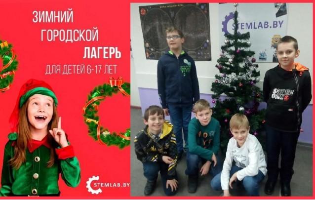 Зимние каникулы веселее со Стемлаб в Барановичах