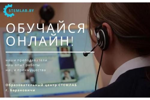Онлайн обучение со STEMLAB: наши преподаватели и опыт работы