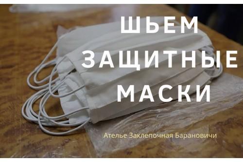 Купить маску можно, сошьём защитную маску вБарановичах