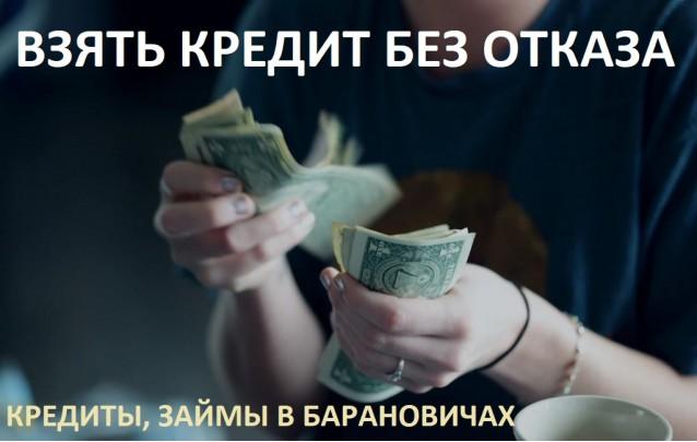 Взять кредит без отказа в Барановичах