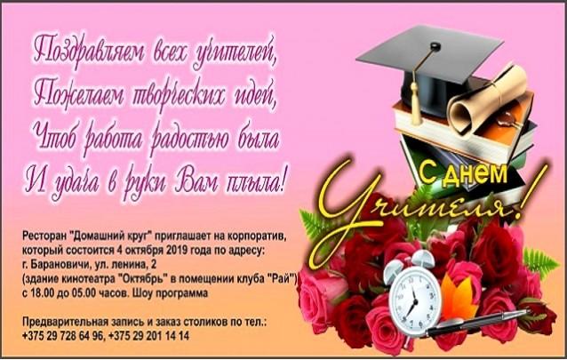 День учителя в Барановичах  в  ресторане Домашний круг