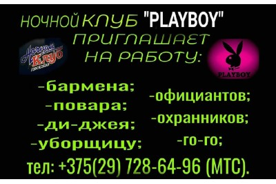 Вакансии в Барановичах: приглашаем на работу в клуб РАЙ Барановичи