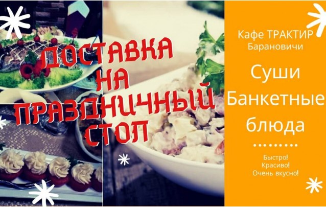 Где в Барановичах заказать праздничные блюда и суши с доставкой