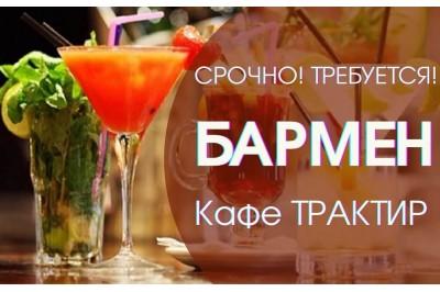 Вакансии в Барановичах: приглашаем на работу бармена
