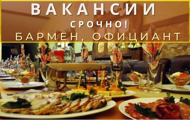 Вакансии в Барановичах: приглашаем на работу бармена, официанта