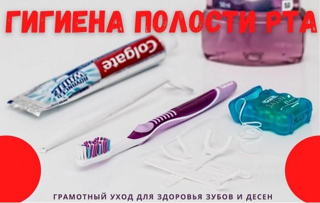 Гигиена полости рта для здоровья зубов и десен