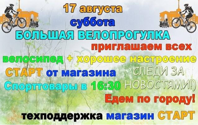 Большая велопрогулка в Барановичах